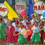 1 мая в парках Москвы