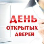 День открытых дверей в больницах Москвы