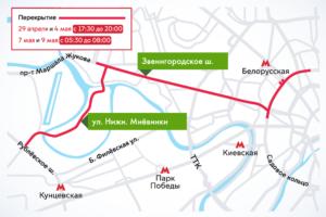 Перекрытие движения в Москве на 9 мая 2021 года
