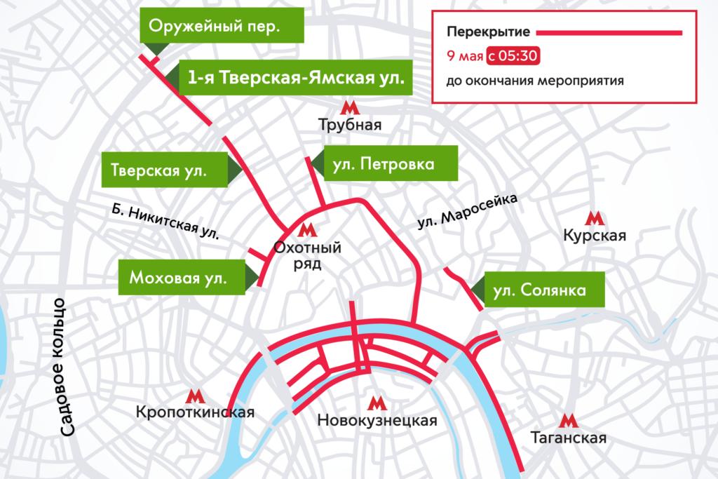 Ограничение движения по дорогам при проведении парада победы 2021