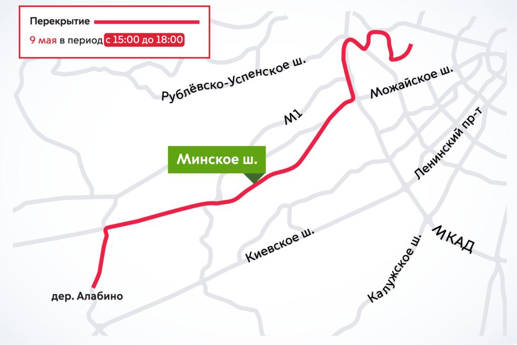 Перекрытие Минского шоссе для отхода техники после Парада 2021